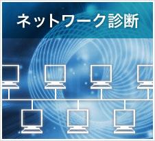ネットワーク診断