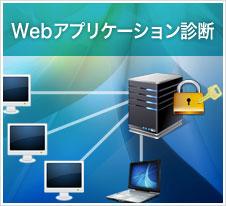 Webアプリケーション診断